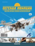 Legend of Aviation  airplane bomber ILYA MUROMETS scale1/32 №1 - MavzolHobby