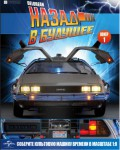 "DeLorean ""Back to the Future"" №1-8  (Eight Magazines at once) - MavzolHobby"